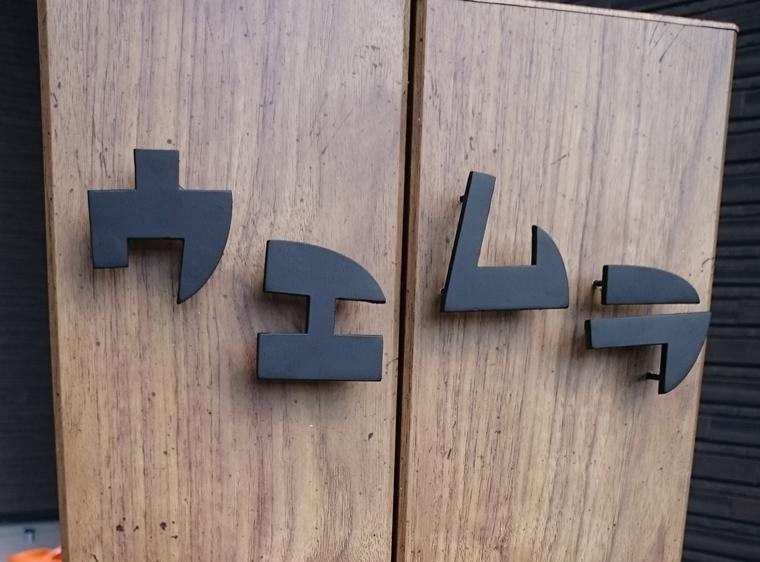 愛知県江南市/ちゃっぴー様施工例