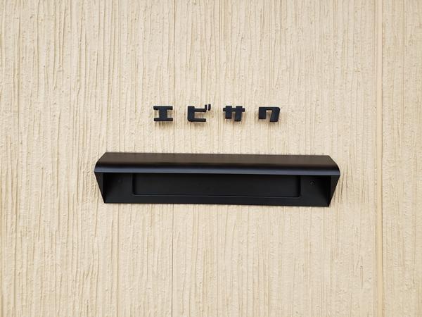 茨城県那珂郡/えびえび様施工例