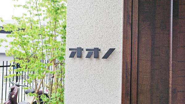 神奈川県横浜市/OHNO様施工例