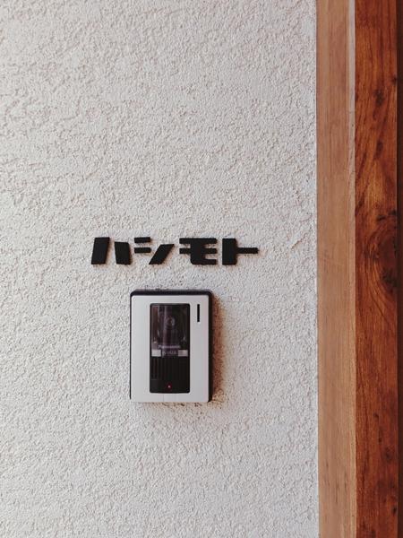 福島県郡山市/H様施工例