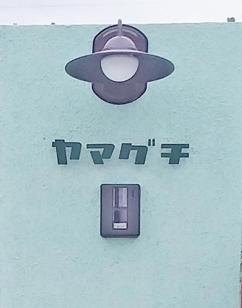 神奈川県小田原市/しましち様施工例