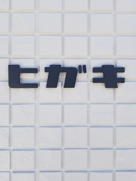 愛媛県伊予市/ジュリー様施工例