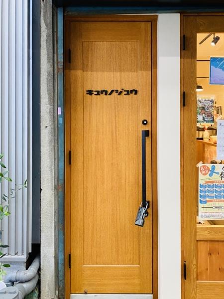 岡山県岡山市/キュウノジュウ様施工例