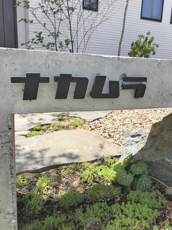 静岡県浜松市/ナカムラ様施工例