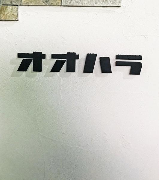 大阪府大阪市/オオハラ様施工例