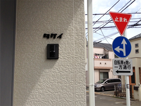 神奈川県横浜市/T様施工例