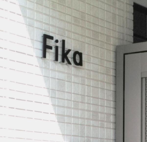 埼玉県さいたま市/Fika様施工例