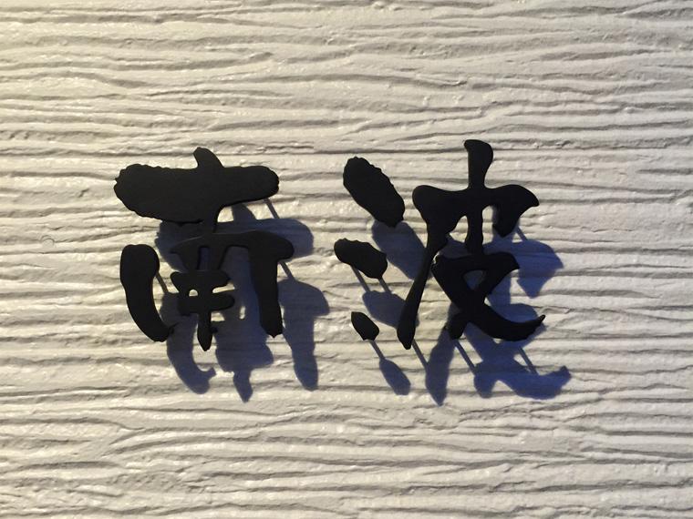 埼玉県新座市/N様施工例