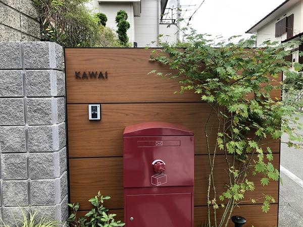 神奈川県藤沢市/kk様施工例