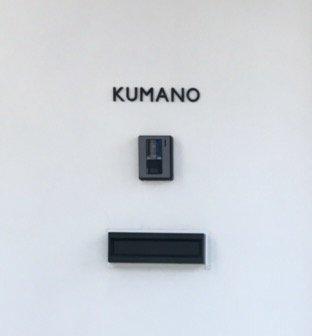 北海道札幌市/KUMANO様施工例