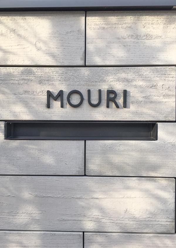 静岡県浜松市/MOURI様施工例