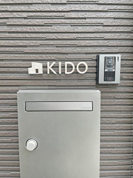 福岡県那珂川市/きど様施工例