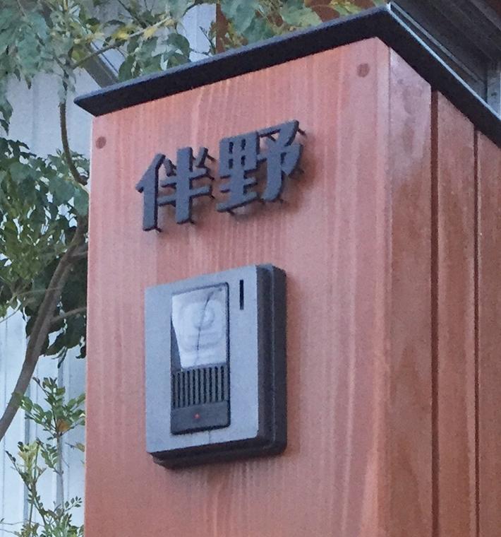 愛知県一宮市/HB様施工例
