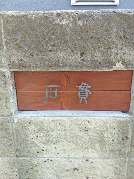 神奈川県横浜市/I様施工例