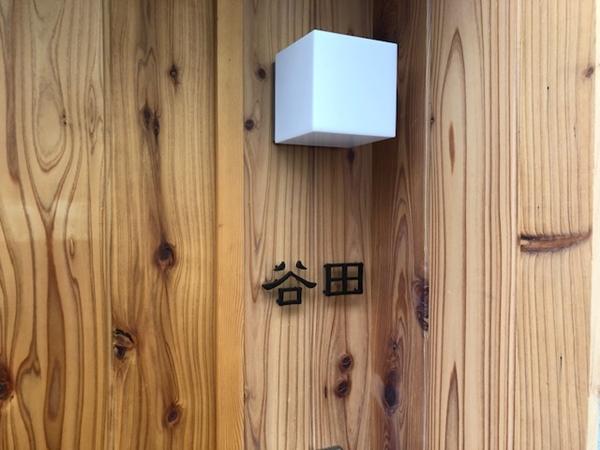 神奈川県川崎市/タニダ様施工例