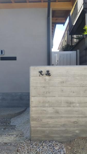 三重県津市/大森様施工例