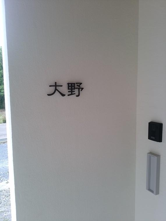 群馬県高崎市/大野様施工例