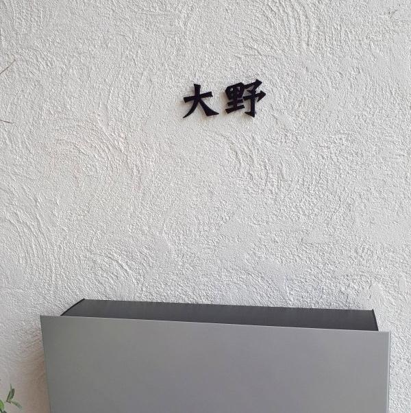 長崎県諫早市/SZ様施工例