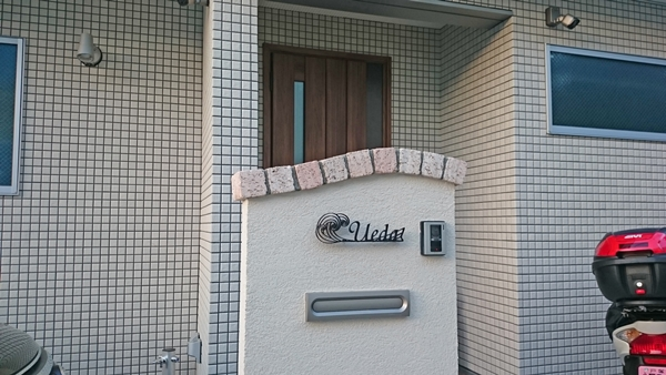 神奈川県横浜市/うえだ様施工例
