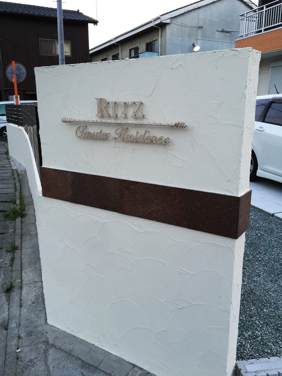 福岡県大牟田市/家康様施工例