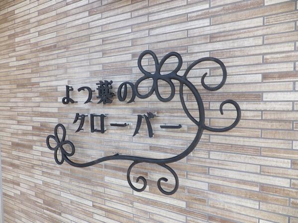 東京都目黒区/yamachan様施工例