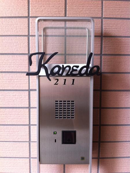 神奈川県横浜市/K様施工例