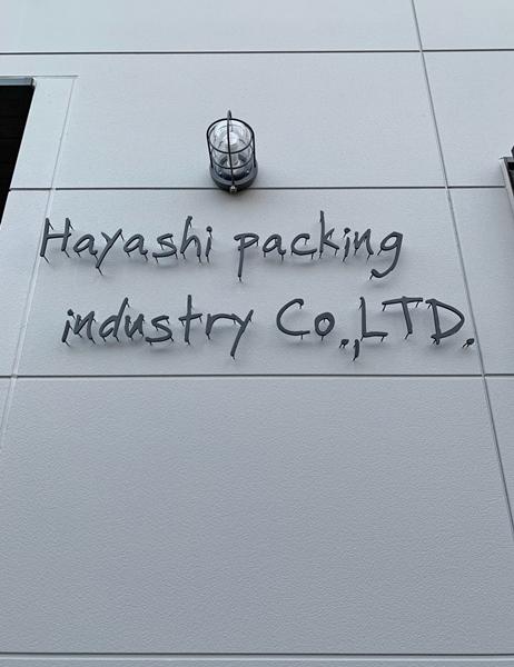 東京都葛飾区/HPK様施工例
