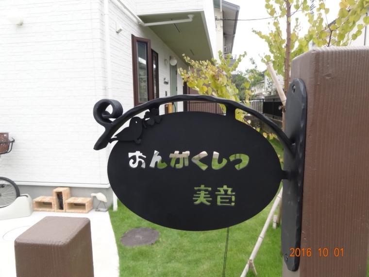 東京都府中市/みどり様施工例