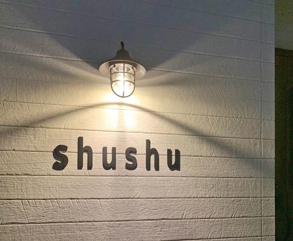 愛媛県松山市/shushu様施工例