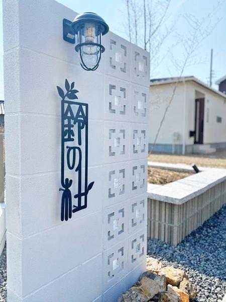愛知県名古屋市/ABOVE様施工例