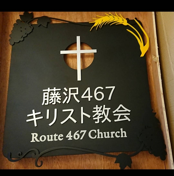 神奈川県藤沢市/藤沢467キリスト教会様施工例