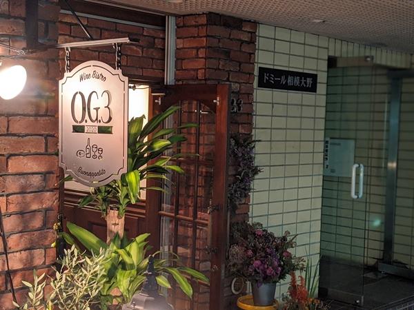 神奈川県相模原市/BISTRO OG3様施工例