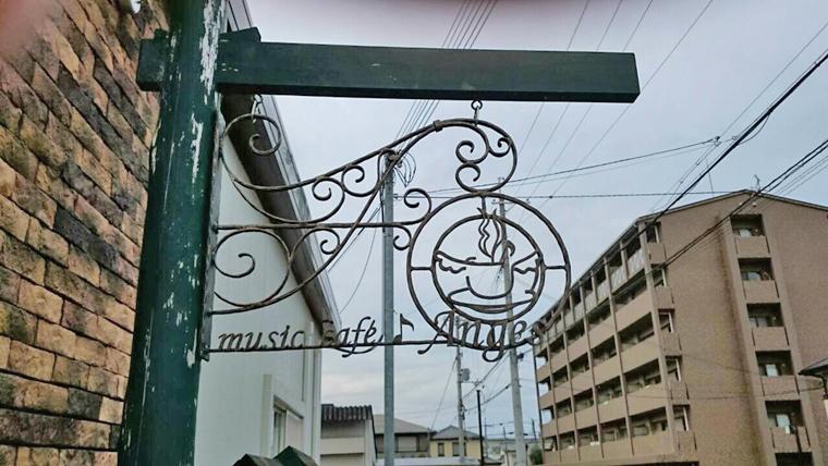 奈良県橿原市/ミュージックカフェアンジェス様施工例