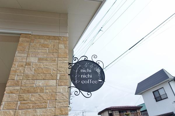 福島県喜多方市/nichi nichi coffee様施工例