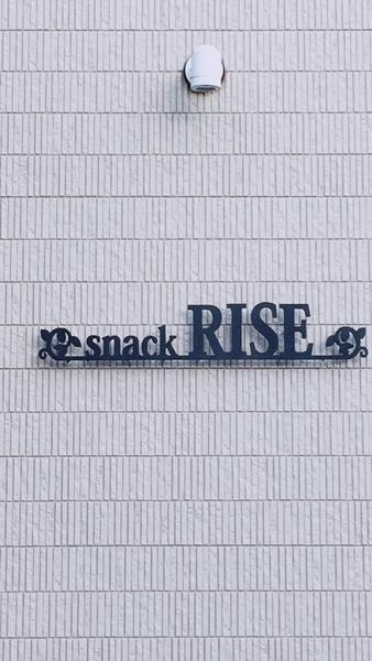 千葉県成田市/snack RISE様施工例