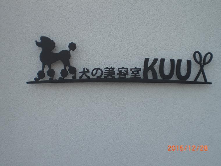 東京都江東区/KUU様施工例