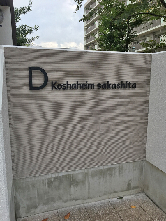 神奈川県横浜市/tsu48様施工例