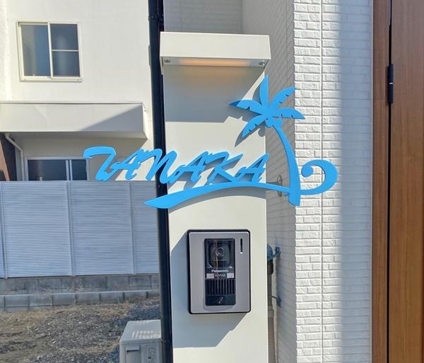 大阪府八尾市/T様施工例