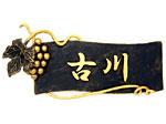 表札;アイアン表札・戸建用表札/サビにくい鉄製ハンドメイド/植物・フルーツ・ブドウ・葡萄/039-13
