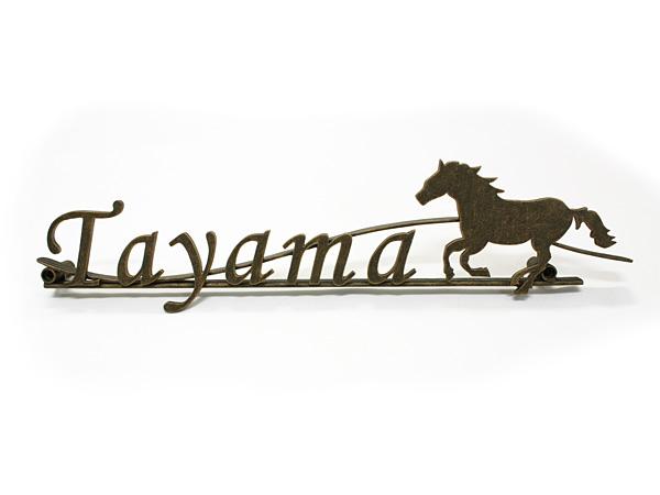 表札 アイアン表札・戸建用表札/サビにくい鉄製ハンドメイド/動物・馬/039-38b