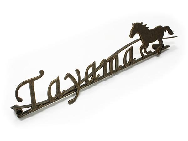 表札;アイアン表札・戸建用表札/サビにくい鉄製ハンドメイド/動物・馬/039-38b