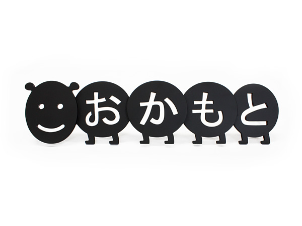 表札;アイアン表札・戸建用表札/サビにくい鉄製ハンドメイド/動物・イモムシ・虫/039-49b