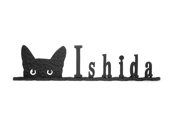 表札;アイアン表札・戸建用表札/サビにくい鉄製ハンドメイド/動物・猫・ネコ/039-61