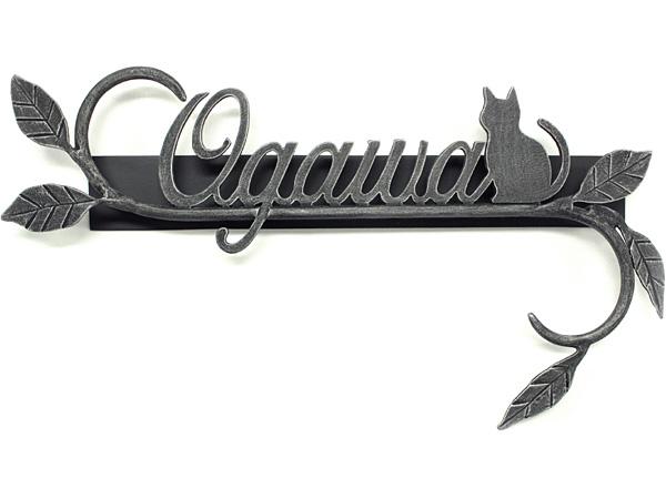 表札 アイアン表札・サインポール対応表札/サビにくい鉄製ハンドメイド/動物・猫・ネコ・植物・葉/ex-08