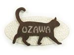表札 アイアン表札・サインポール対応表札/サビにくい鉄製ハンドメイド/動物・猫・ネコ/ex-09