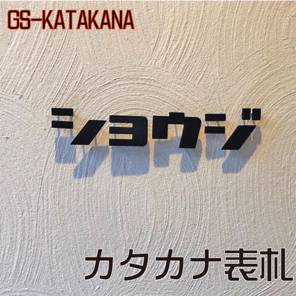表札 カタカナ表札/プレート厚5mm:文字高30〜50mm/gs-katakana