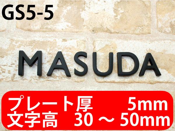 表札 アイアン表札・シンプルモダン表札/サビにくい鉄製ハンドメイド/プレート厚5mm:文字高30〜50mm/gs5-5