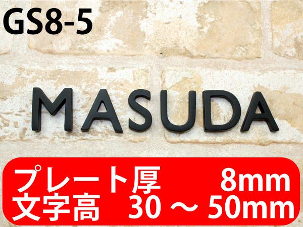 表札 アイアン表札・シンプルモダン表札/サビにくい鉄製ハンドメイド/プレート厚8mm:文字高30〜50mm/gs8-5