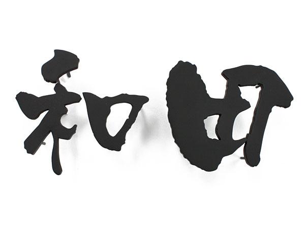 表札;アイアン表札・シンプルモダン表札/サビにくい鉄製ハンドメイド/プレート厚5mm:文字高90〜120mm和風・漢字/gsk5-12/おしゃれな切り文字表札