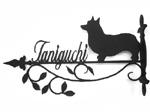 アイアン看板・店舗看板表札/サビにくい鉄製ハンドメイド/動物・犬・コーギー/shopsign-03